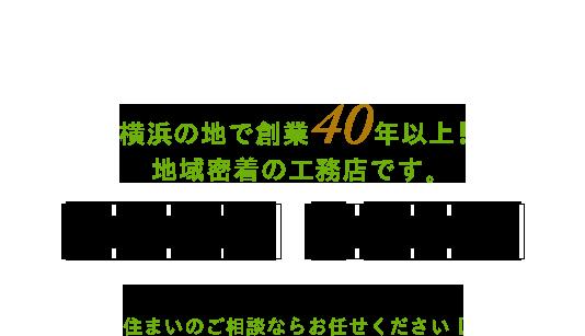 リフォーム・注文住宅・外構・公...